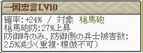 特 山内 Lv10 a