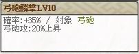 弓砲鱗撃Lv10