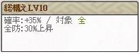 特 上杉景虎Lv10