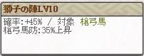獅子の陣lV10