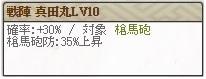 戦陣 真田丸