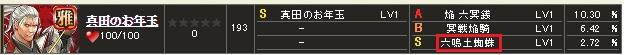 IXAお年玉2