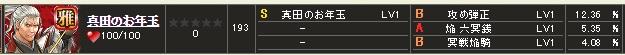 IXAお年玉1