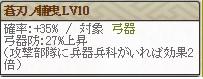 特 井伊直親Lv10
