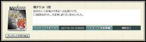 お詫びチケ1