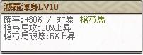 滅覇渾身Lv10
