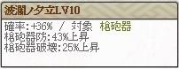 極 慶寿院Lv10