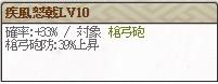 特 脇坂Lv10