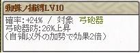 特 田中吉政(2)Lv10