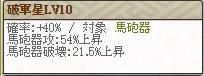 破軍コスト4.5