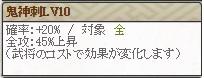 鬼神刺コスト4.5