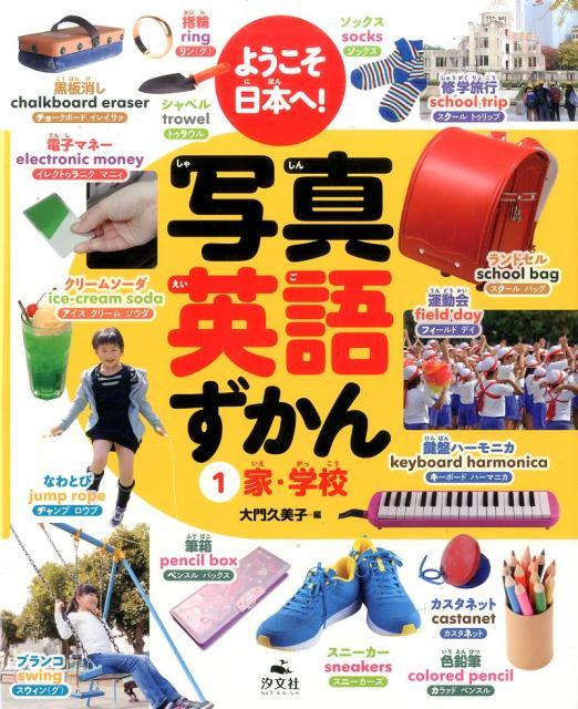 eigozukan1.jpg