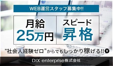 WEB更新スタッフ大募集!