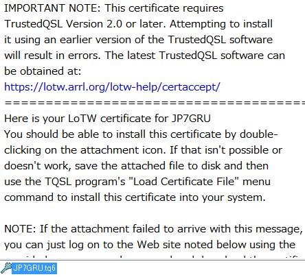 TQSL メール