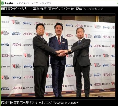 Takashima_Tenjin-BigBann_20181002.jpg