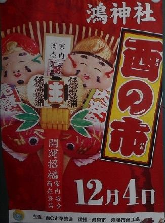 ①鴻神社酉の市ポスター20161204