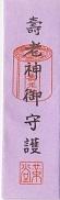 ③寿老神 革堂〈行願寺〉 ご守護