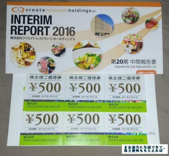 create-restaurants_yuutai-ken_201608.jpg