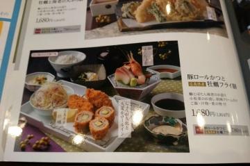 クリエイト・レストランツ・ホールディングス かごの屋 豚ロールかつと牡蠣フライ膳04 0612