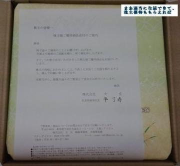 大庄 みゆき堂本舗 稲穂の恵み30 01 201608