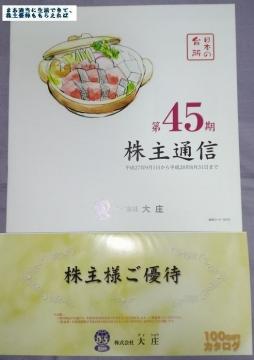 大庄 優待カタログ01 201608