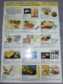 大庄 優待カタログ02 201608