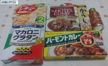 ハウス食品 優待内容02 201609