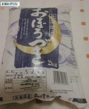 丸千代山岡家 北海道産 おぼろづき 201607