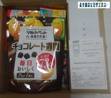 名糖産業 優待01 201609