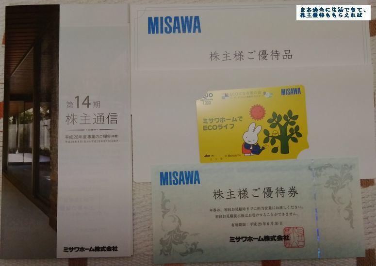 misawa_quocard_201609.jpg