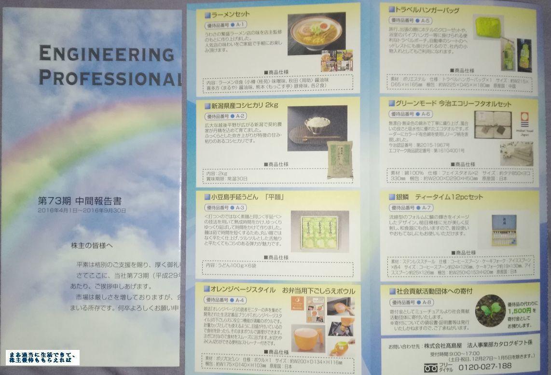 mutual_yuutai-catalog_201609.jpg