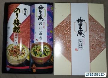 大日本コンサルタント 梅里庵 茶漬・ふりかけ詰め合わせ 201606