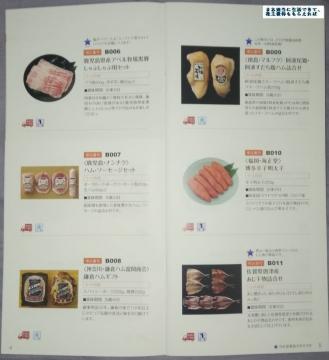 日本管財 優待カタログ02 201609