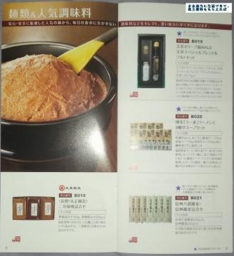 日本管財 優待カタログ04 201609