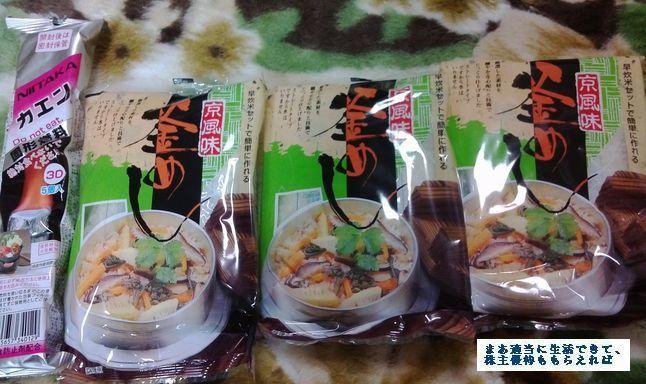 niitaka_kamameshi-02_201611.jpg