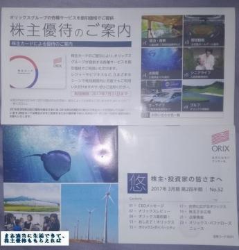 オリックス 株主優待案内 201609
