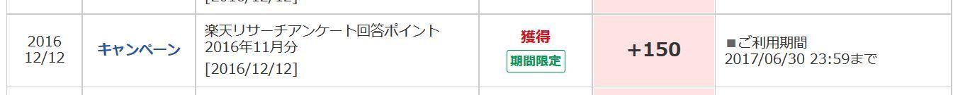 rakuten-research_point-fuyo_201611.jpg