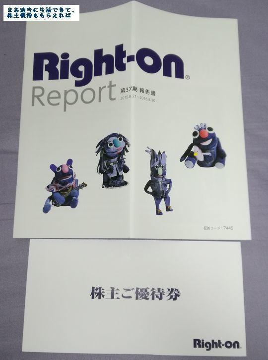 right0n_yuuti-ken_201608.jpg