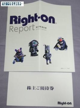 ライトオン 優待案内(優待券3000円相当) 201608