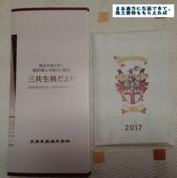 三共生興 手帳01 201609