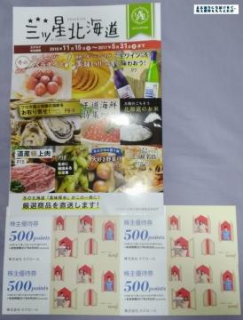 スクロール 優待案内(2000円相当) 201609