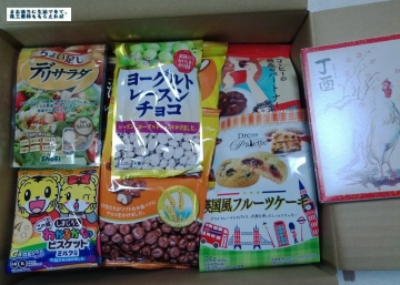 正栄食品工業 優待内容01 201610