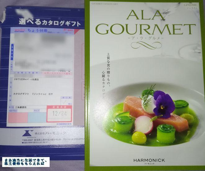 sumaho-de-usen_gourme-cata-01_201612.jpg