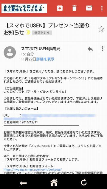 sumaho-de-usen_tousen-mail-01_201612.jpg