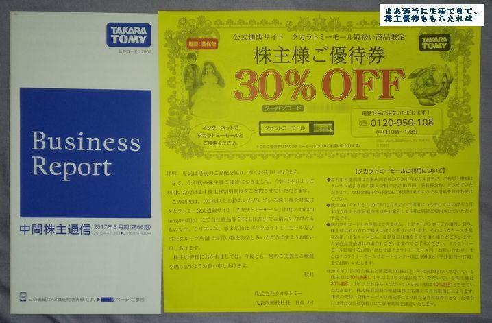 takara-tomy_yuutaiken_201609.jpg