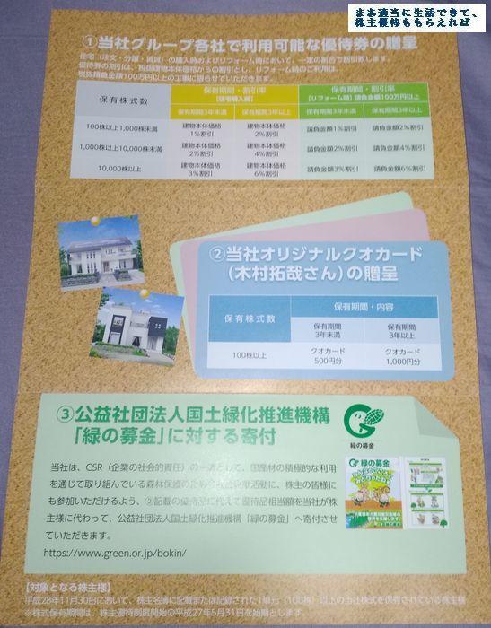 tamahome_yuutai-annai_201611.jpg