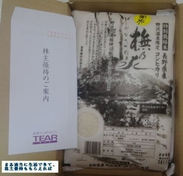 ティア 長野県産米3kg01 201609