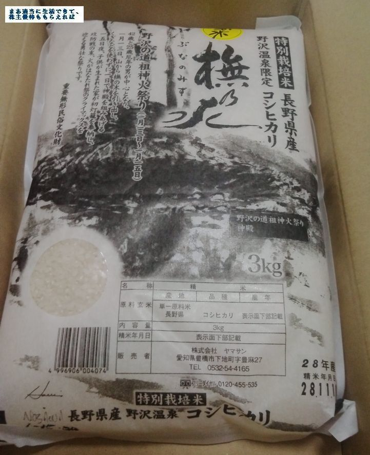 tear_nagano-kome-02_201609.jpg
