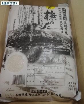 ティア 長野県産米3kg02 201609