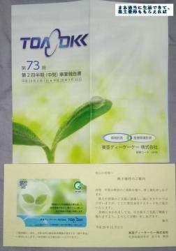 東亜DKK クオカード 201609